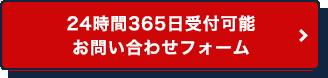 WEBからのお受付はコチラ24時間365日受付可能お問い合わせフォーム