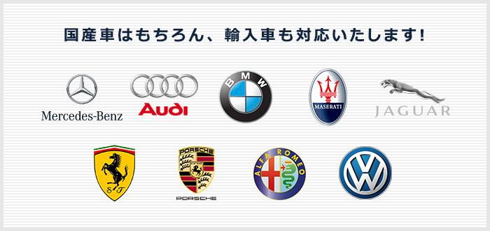 国産車はもちろん、輸入車も対応いたします!