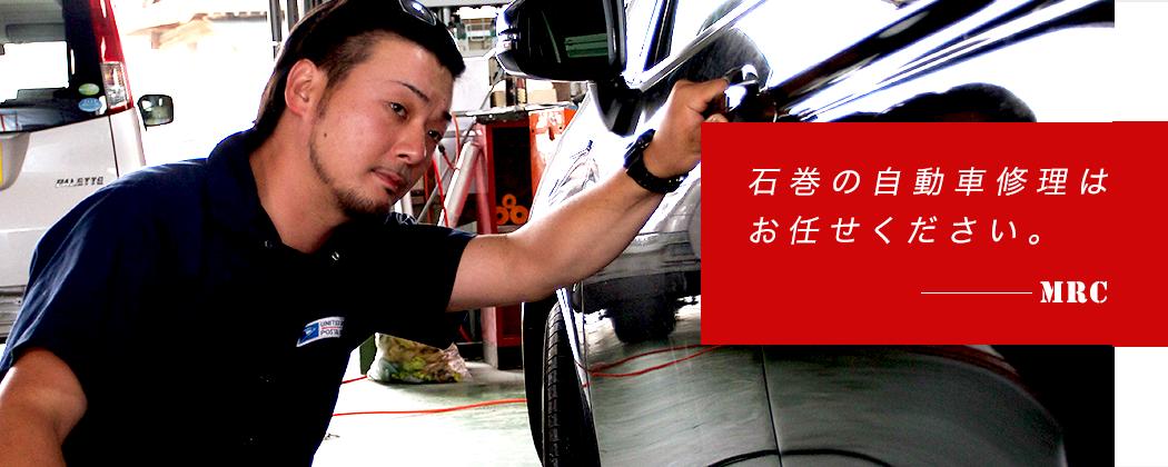 石巻の自動車修理はお任せください。